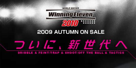 【MUL】《实况足球2010》今秋发售,300余种新动作以及7种假动作添加