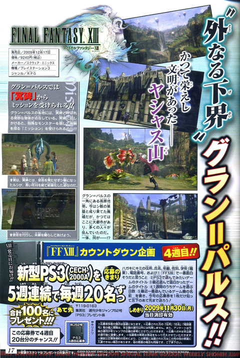 【PS3】《最终幻想13》超震撼敌人登场,死骸冥碑任务系统公布