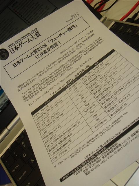 """【TGS2009】东京游戏大赏2009""""未来部门""""获奖名单公布"""