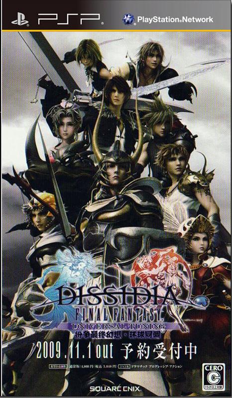 【PSP】《最终幻想纷争 环球同调》下载