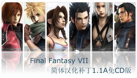【汉化补丁】《最终幻想7》简体汉化补丁1.1A免CD版