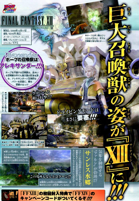 【MUL】本周JUMP《最终幻想13》新杂志图,初回封入特典将附带FF14联动码