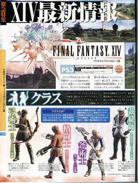 【PS3】《最终幻想14》4张新杂志图放出