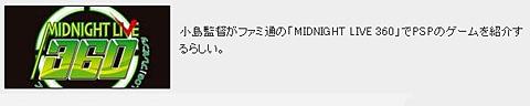 """【业界】小岛秀夫将在出席微软""""MIDNIGHT LIVE 360""""TGS2009特别节目"""