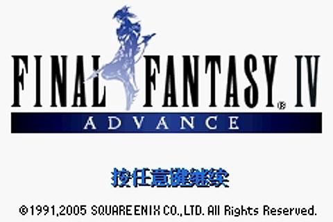 【汉化】《最终幻想4A》非官方完全汉化补丁下载