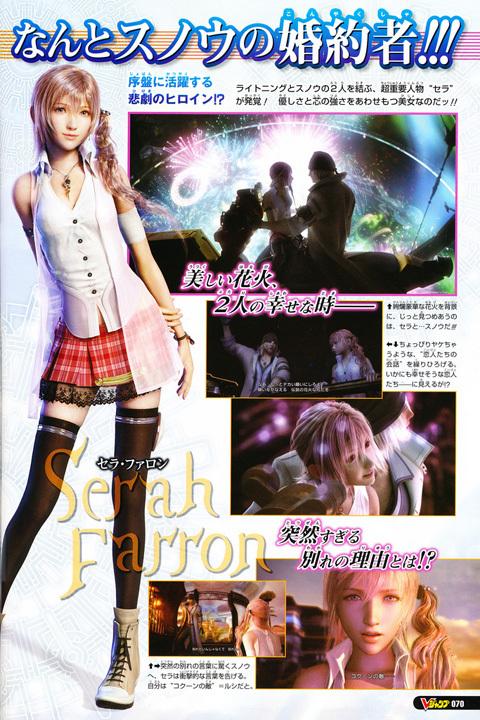 【PS3】《最终幻想13》V-JUMP新杂志图Lightning的妹妹Snow的恋人登场