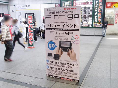 【业界】PSP Go日本国内首日销量28275台