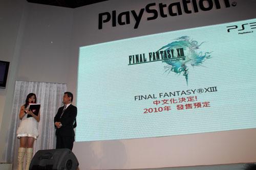 【FFXIII】《最终幻想13》中文化确定!2010年5月发售