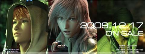 【TGS2009】《最终幻想13》官方完整7分10秒影像预览+官方原版高清下载