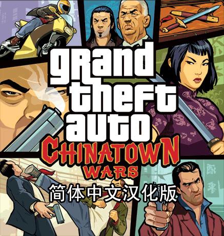【NDS】《GTA 唐人街之战》简体中文汉化版下载
