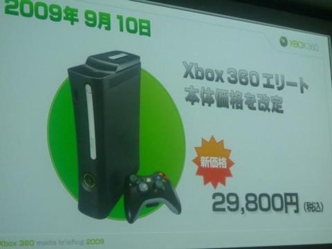 【业界】Xbox360日本全线降价