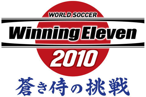 【业界】日本队自我YY的产物《实况足球2010 蓝侍的挑战》春季发售