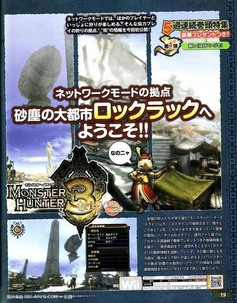 【Wii】《怪物猎人3》FAMI通特辑杂志图若干