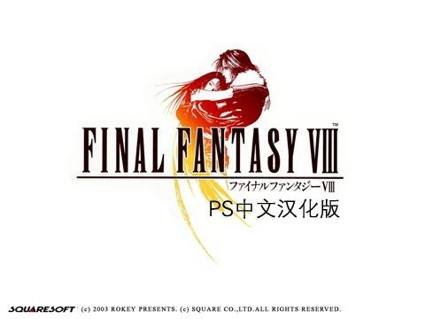 【汉化】《最终幻想8》PS中文汉化版Disc1试玩