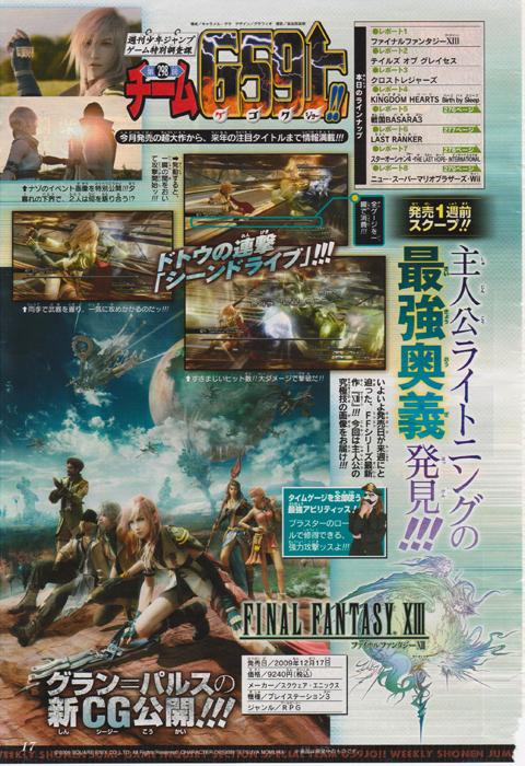 【PS3】《最终幻想13》JUMP新杂志图,雷霆最强奥义公开