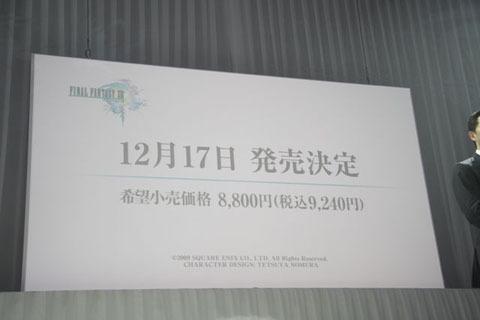 【PS3】SE各负责人就《最终幻想13》发言——|和田:我不是神|北赖:大家别流感|鸟山:发挥PS3水准|平井:让业界光明
