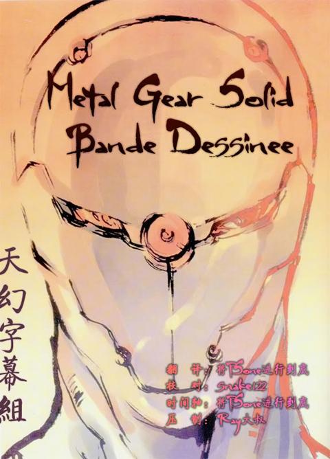 【天幻字幕组】[MGS Bande Dessinee][潜龙谍影 电子漫画][h264_AAC][480p][12集全]下载