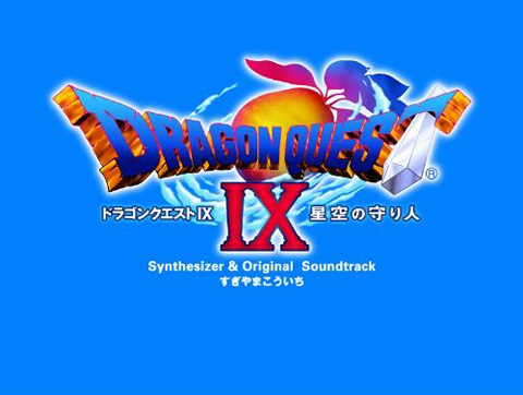【DQ9 OST】《勇者斗恶龙9 星空守夜人(DQ9)》原声音乐集下载
