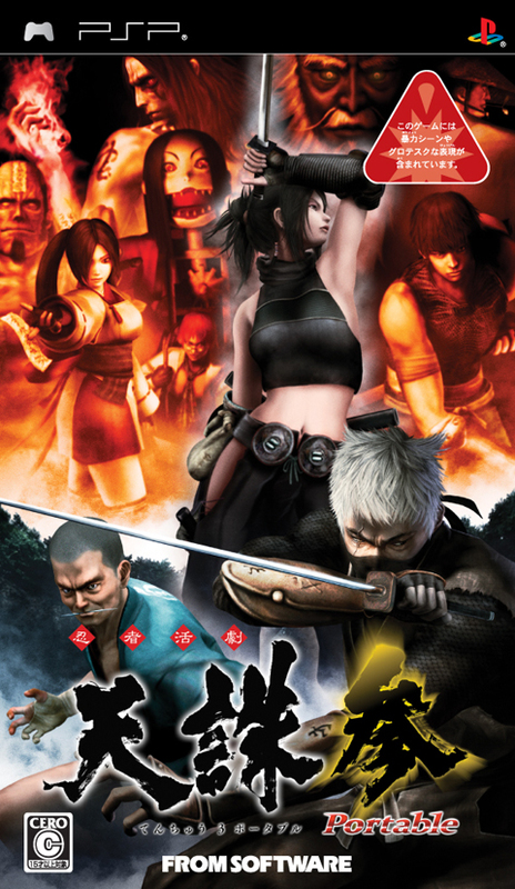 【PSP】PSP忍者活剧《天诛3 便携版》下载