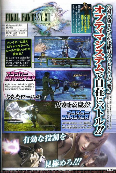 【PS3】《最终幻想13》新杂志图 售价8240円?