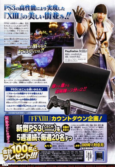 【PS3】JUMP杂志关于《最终幻想13》新情报,成长系统公开