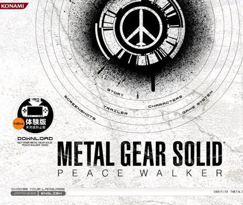 """【PSP】《潜龙谍影 和平行者》""""未完成抑止版""""开始提供下载"""