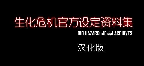 【官方资料】《生化危机》系列官方设定资料集汉化版下载