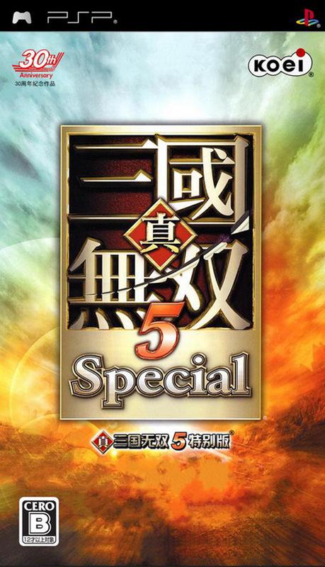 【PSP】《真三国无双5 特别版》亚洲中文版下载