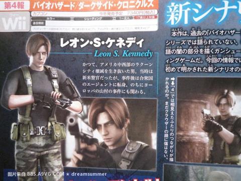 【Wii】《生化危机 暗黑编年史》Leon和Krauser新章节确定,迷之女性Manuela登场