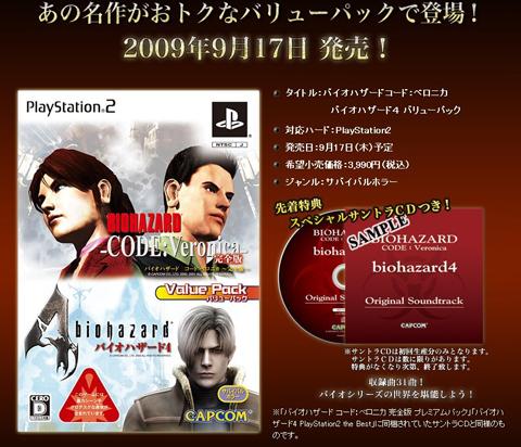 【PS2】《生化危机 CODE: VERONICA完全版&4》超值集合版+《生化危机5》PC版9月17日同日发售