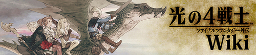 【DS】《最终幻想外传 光之四战士》流程攻略