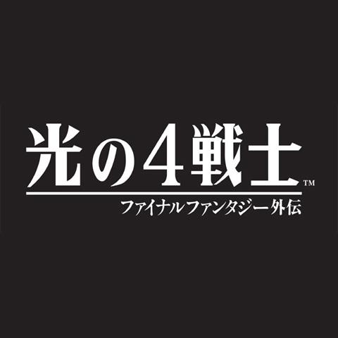 【DS】《最终幻想外传 光之四战士》知识心得+小秘籍汇总