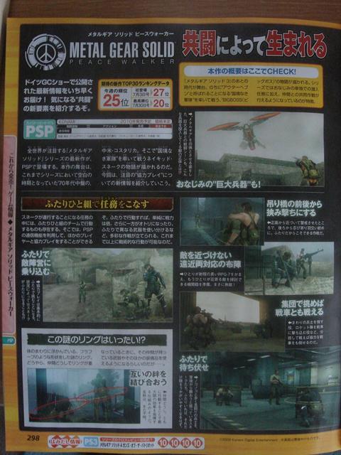 【PSP】《潜龙谍影 和平行者》新杂志图放出