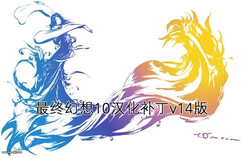 【汉化补丁】《最终幻想10》汉化补丁14版下载