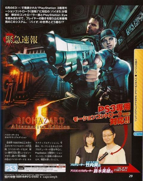 【PS3】《生化危机5 alternative edition》吉尔新章节新服装及模式情报公开