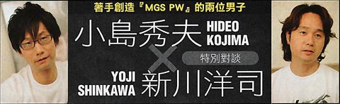 【业界】制造《潜龙谍影》得两位男子,小岛秀夫&新川洋司特别访谈