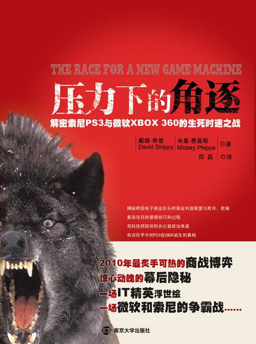 【推荐】《压力下的角逐》——解密索尼PS3与微软XBOX360的生死时速之战