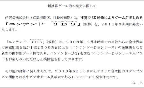 """【业界】任天堂DS后续掌机""""Nintendo3DS""""官方公布"""