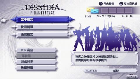 【汉化】《纷争 最终幻想》(Dissidia Final Fantasy) 汉化版隆重发布,(汉化版镜像+汉化版补丁+原版镜像下载)