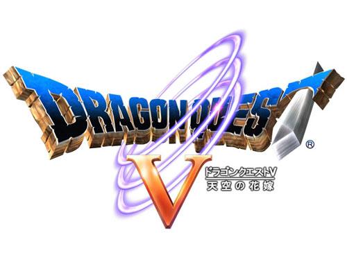 【NDS】《勇者斗恶龙5 天空的新娘》rom下载