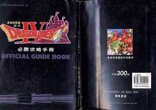 [攻略本] 勇者斗恶龙4-被引导者 繁体中文 图文攻略