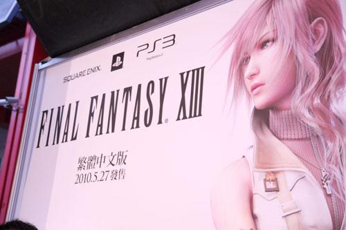 【PS3】《最终幻想13》繁体中文版台湾首发会现场图片及报道若干
