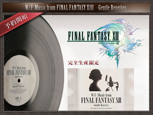【音乐】《最终幻想13》黑胶唱片No.2《Music from FINAL FANTASY XIII -Gentle Reveries-》公布