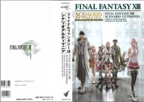 【中文版前献礼】《最终幻想13》Scenario Ultimania与Battle Ultimania扫描下载