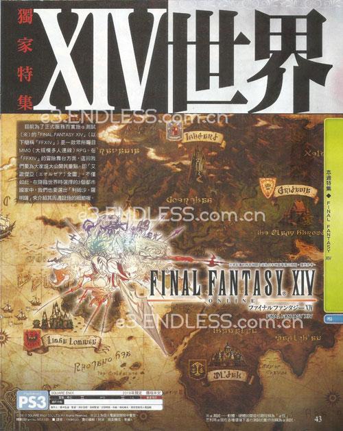 【MUL】《最终幻想14》中文豪华特辑扫描下载