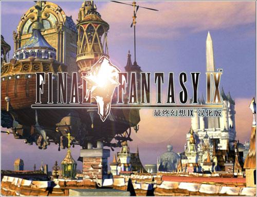 【最终幻想全系列】[PSP]《最终幻想9》2.0汉化四碟合一版+图文攻略下载