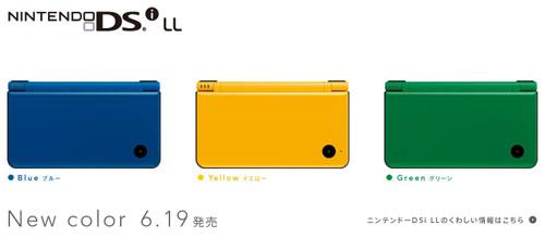 【业界】任天堂宣布2010年6月19日新颜色DSi LL上市,DSi LL、DSi降价