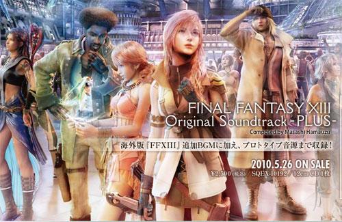 【PS3】SE官方网站放出《最终幻想13》OST-PLUS试听,惊现之前未收录曲目
