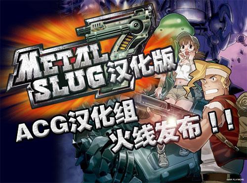 【NDS】《合金弹头7》简体中文版下载