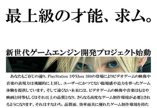 【业界】Square Enix开始为下一代游戏主机制作游戏引擎
